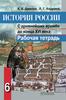 Рабочая тетрадь по истории 6 класс, А. А. Данилов, Л. Г. Косулина, М.: Просвещение