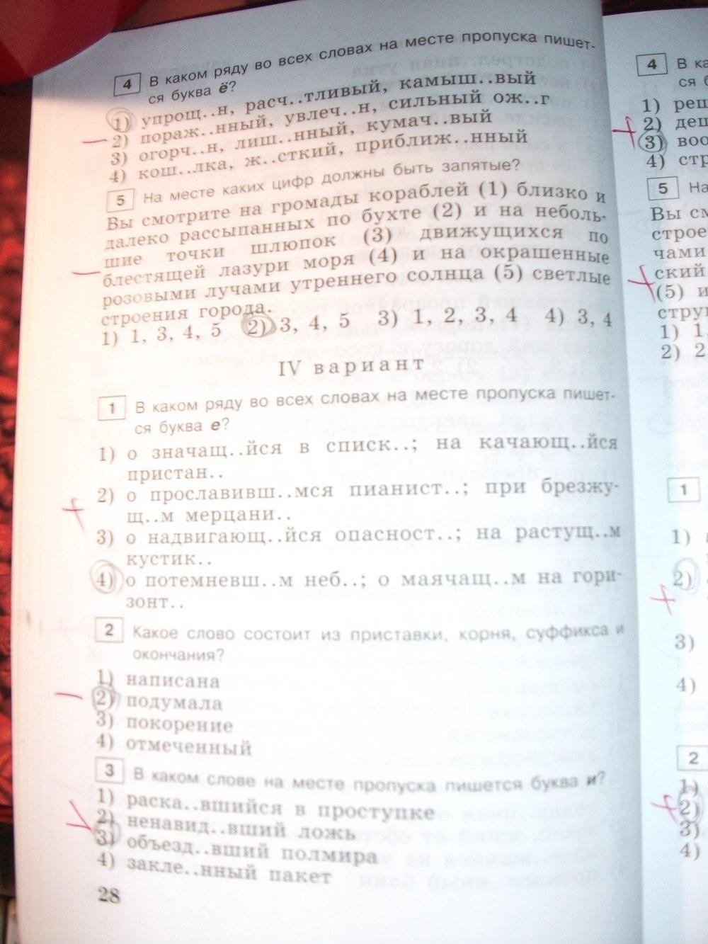 языку гдз печатная русскому тетрадь класс 7