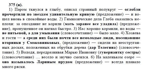 Помогите сделать русский язык 6 класс гдз