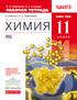 Рабочая тетрадь по химии 11 класс, О.С. Габриелян, С.А. Сладков
