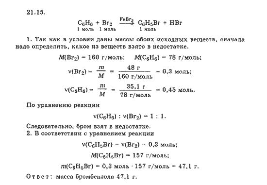 готовые домашние задания за 8 класс по химии