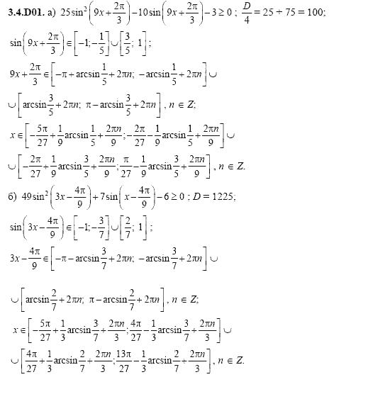 По гдз алгебре d для