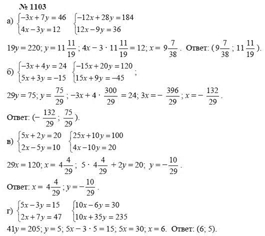 Гдз По Алгебре 7 Класс Часть 2 Задачник