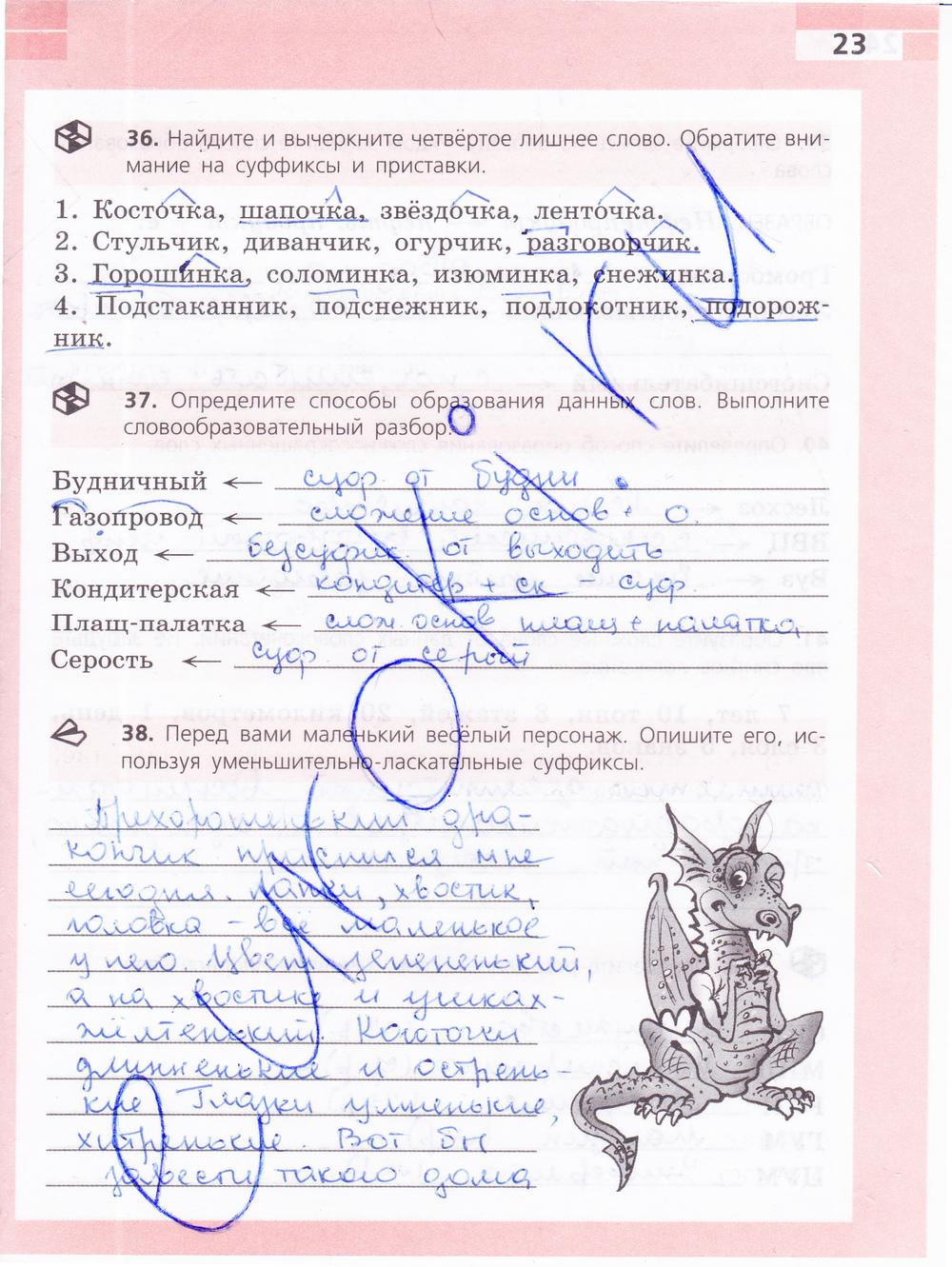 Математика Рабочая Тетрадь 6 Класс Ефремова Гдз