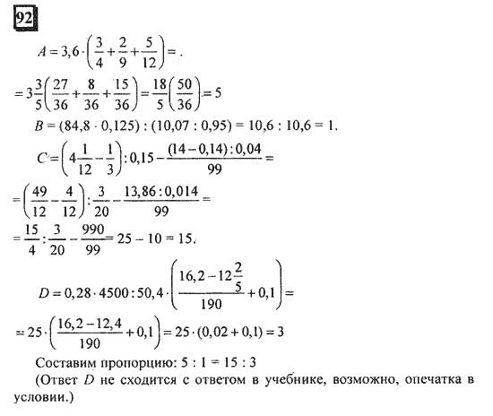 петерсон гдз 6 класс решебник математике о
