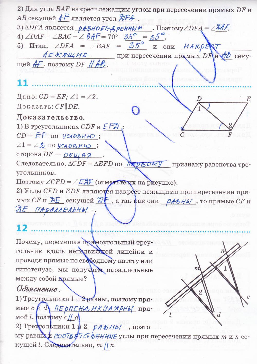 Рабочая геометрия тетрадь гдз 7 по погорелов класс