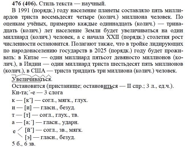 готовые домашнее задание по русскому языку 6 класса