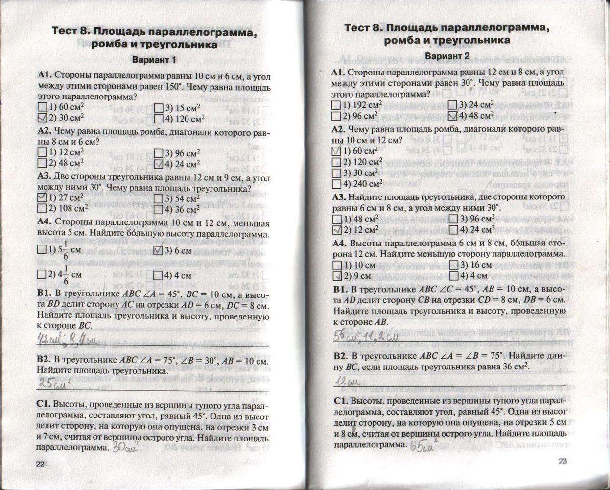Гдз По Контрольно Измерительные Материалы 7 Класс Геометрия Гаврилова