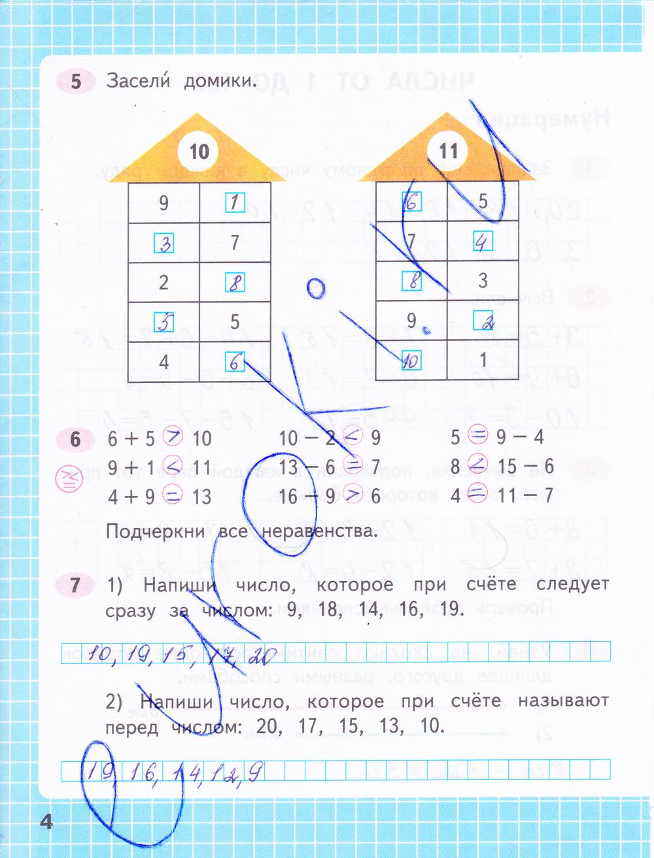 моро 2 решение гдз 2 рабочая класс часть математика тетрадь