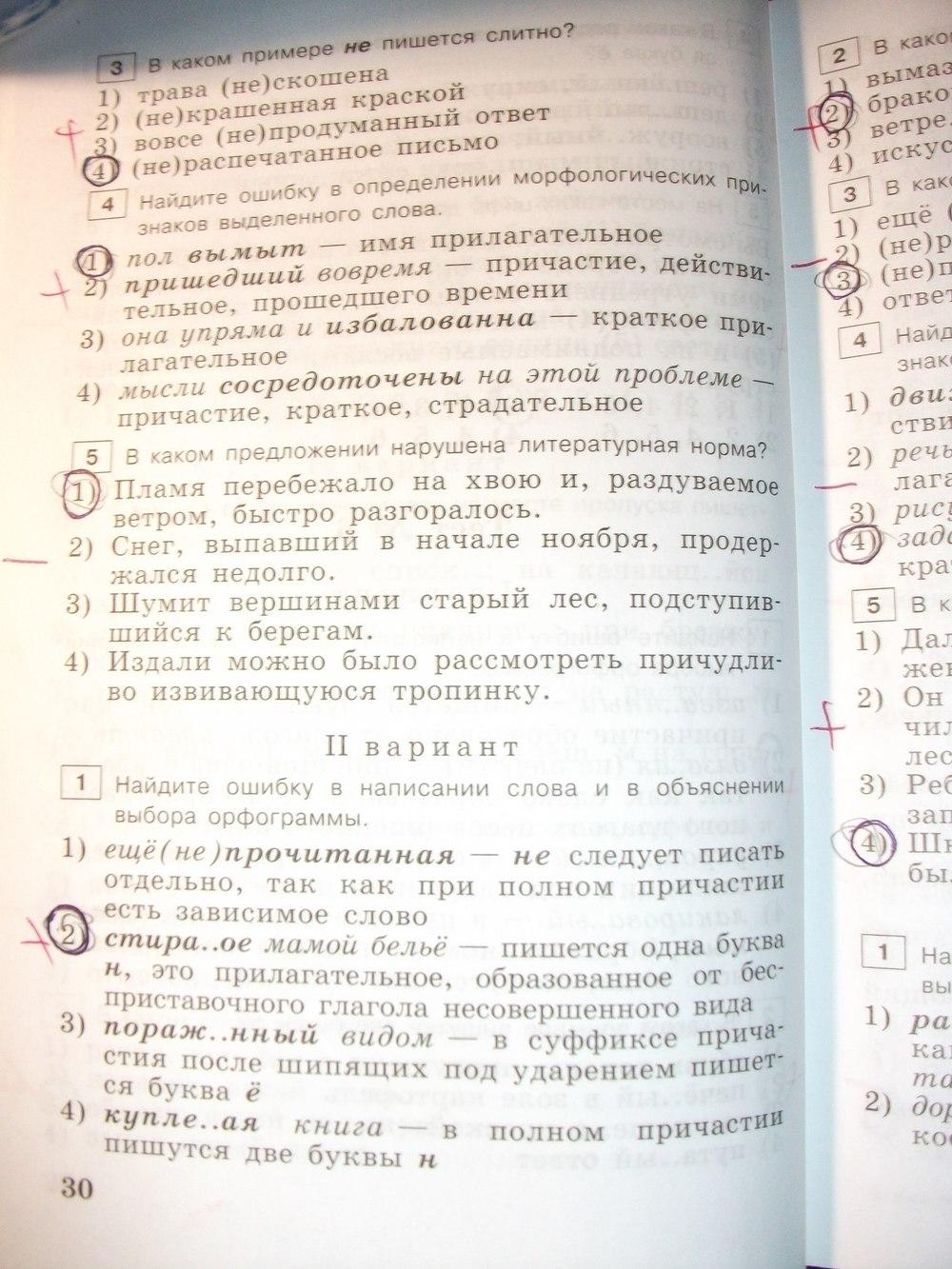 Русскому тестовые по 7 решебник класс богданова задания