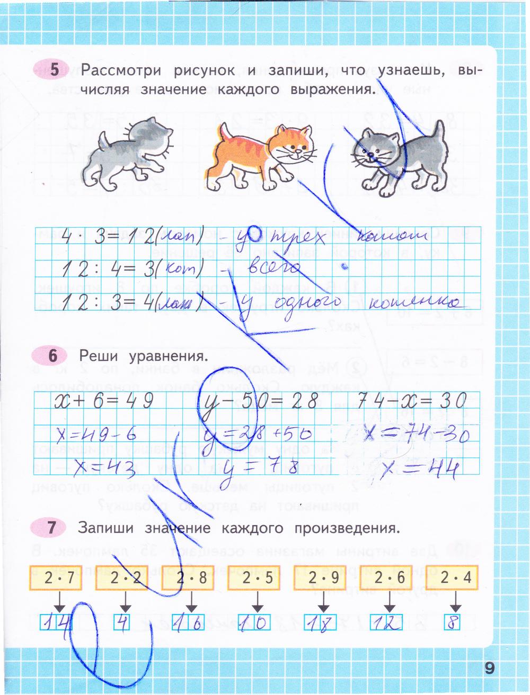 гдз для 3 класса по математике моро 2 часть рабочая тетрадь