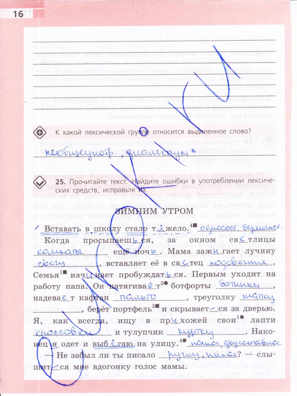 Класс ефремова рабочая 6 язык гдз по русскому тетрадь