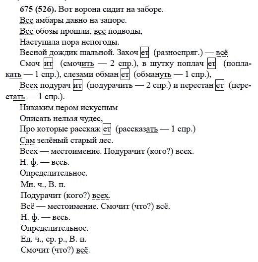 Решебник По Русскому 6 Класс Разумовская Гдз От Путина