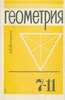 Геометрия. 7-11 класс, Погорелов А.В., 1995г.