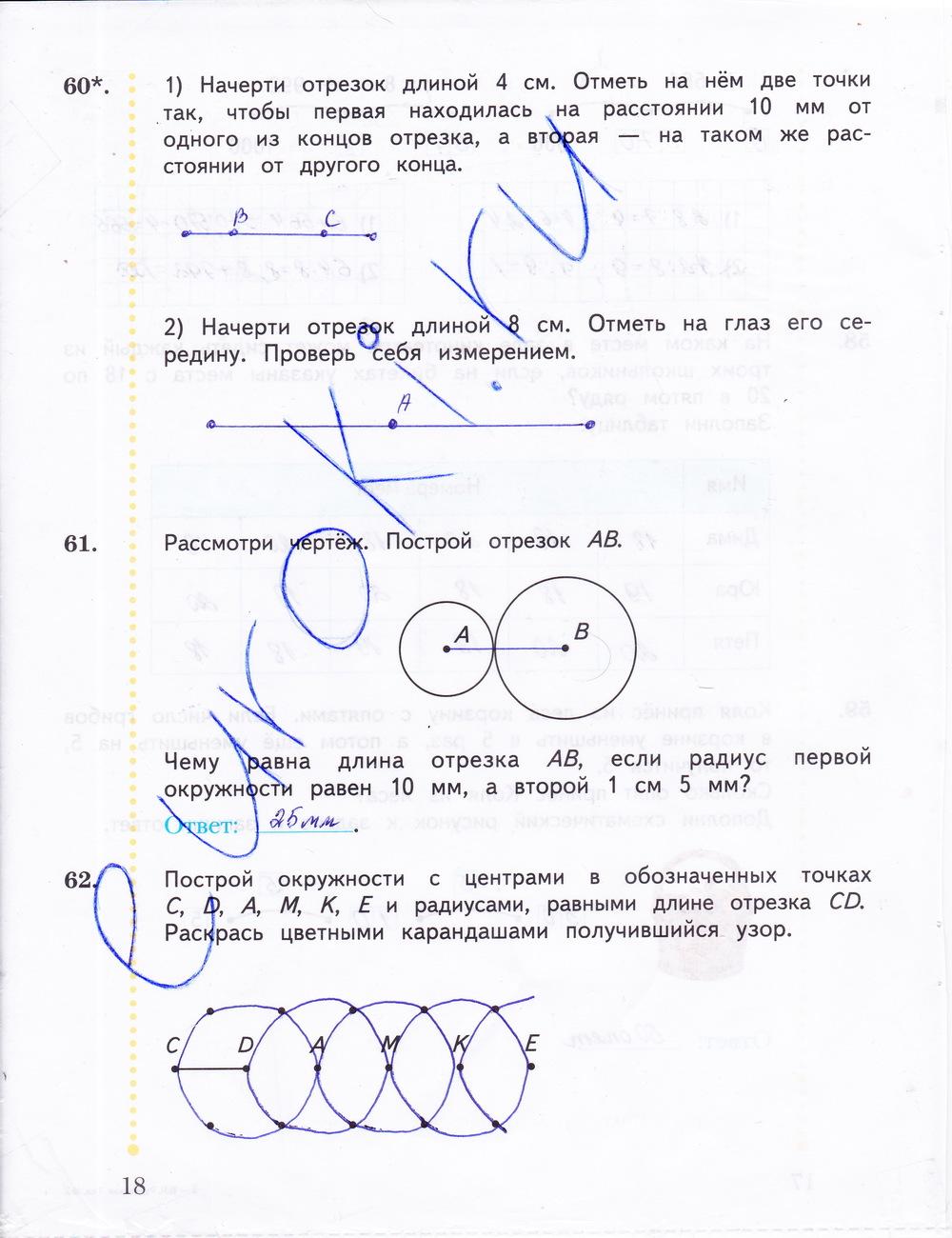 Гдз по математика 3 класс рудницкая юдачева 2 часть рабочая тетрадь