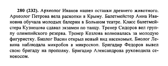 Гдз по русскому языку 6 класс упражнение 280