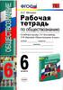Рабочая тетрадь по обществознанию 6 класс, Митькин А.С.