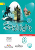 Spotlight 8. Student's Book, Е. Ваулина, Д. Дули, В. Эванс, О. Подолянко, М.: Просвещение