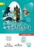 Spotlight 8. Student's Book, Е. Ваулина, Д. Дули, В. Эванс, О. Подолянко, М.: Просвещение