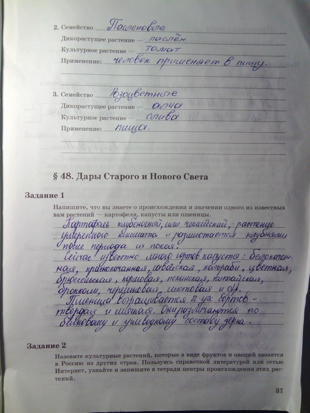 Гдз биология 9 класс рабочая тетрадь корнилова 2018