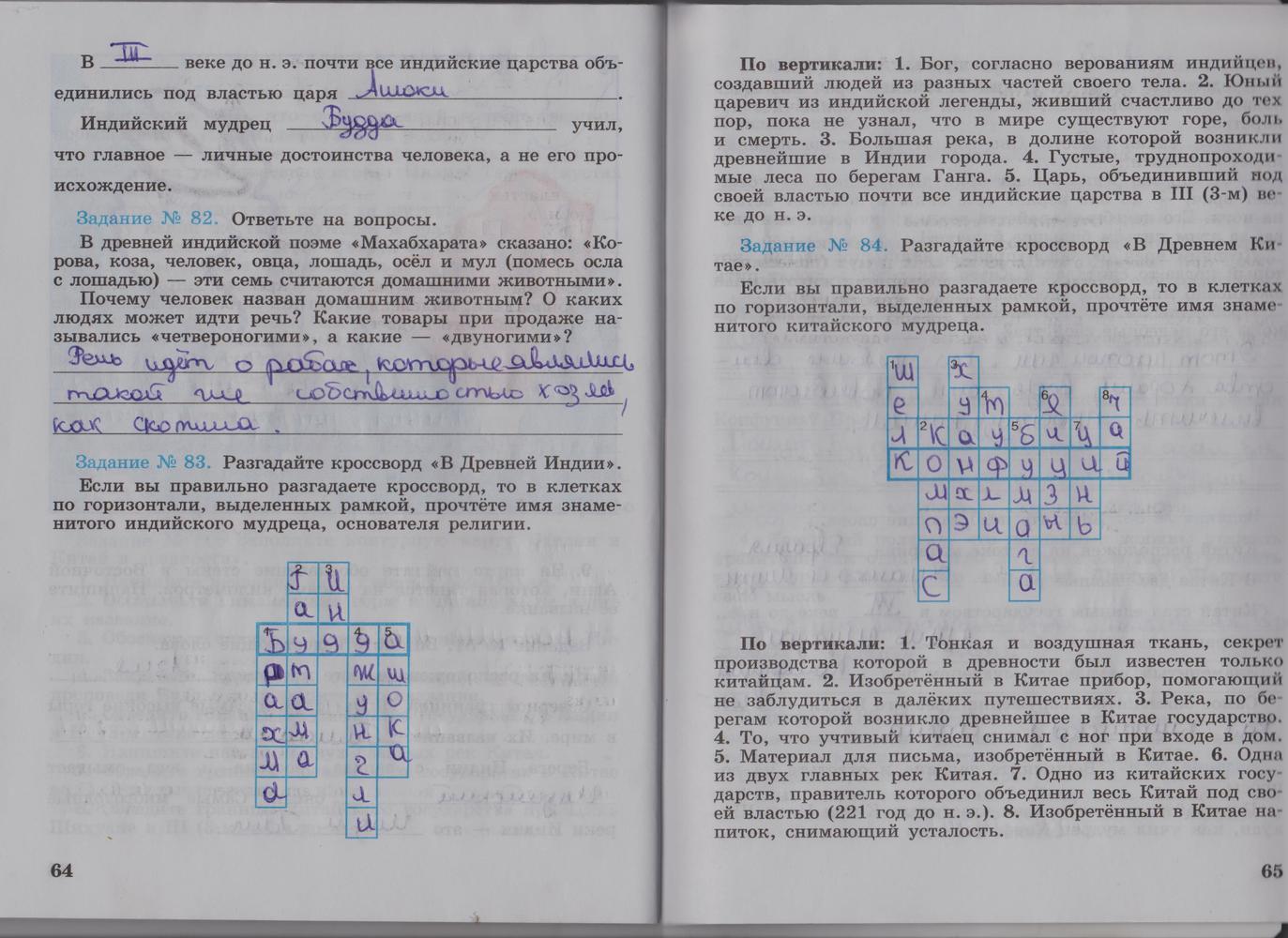 По класса решебник 1 истории 5 в тетради часть годер