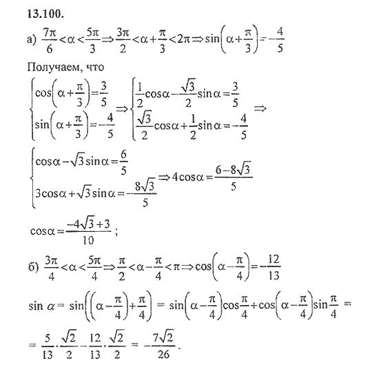 8 алгебре сборник гдз класса задач по