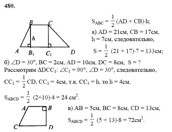 Гдз по математике 8 класс бурда