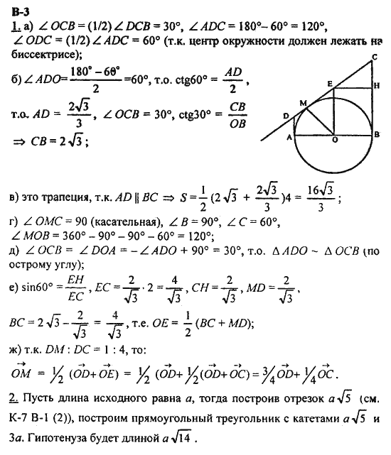 задачник по геометрии 7-11 класс зив мейлер баханский гдз