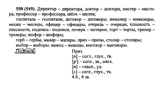 Гдз По Русский 5 Класс Виленкин