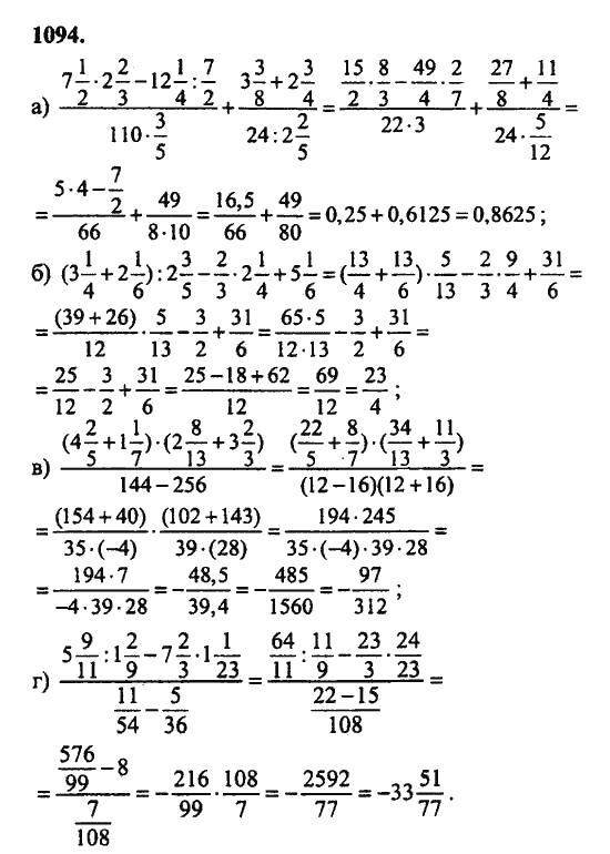упр 462 по математике 5 класс характеристики фотографии