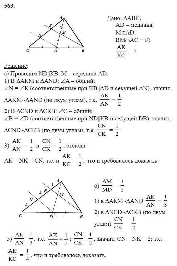класс 9 темы геометрия гдз