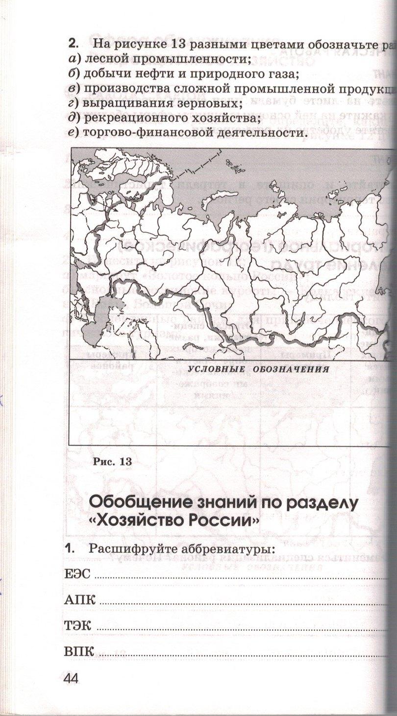 география 9 класс решебник к рабочей тетради