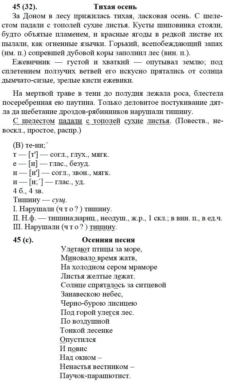 7 для русскому клаасаа смотрець по решебник языку