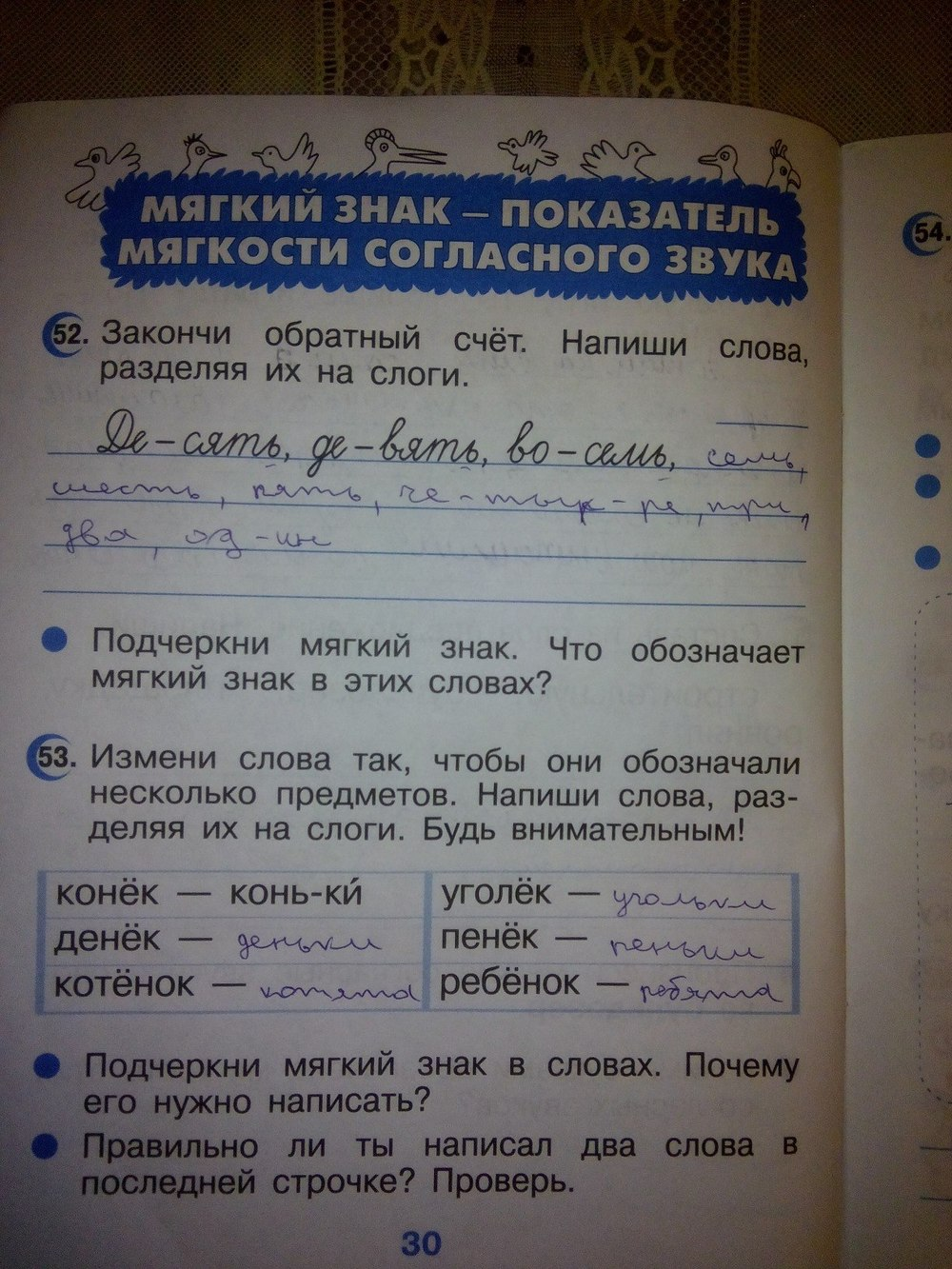 2 2 часть гдз русскому языку класс по рабочая пнш тетрадь