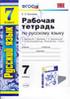 Рабочая тетрадь по русскому языку 7 класс, Е.Л. Ерохина