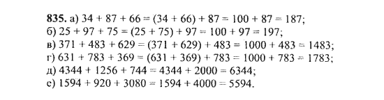 Гдз по математике 5 класс 50 номер