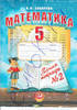 Рабочая тетрадь по математике 5 класс. Часть 2, И.И. Зубарева