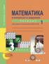Математика 3 класс. Рабочая тетрадь для самостоятельной работы №1, Захарова О.А., Юдина Е.П.