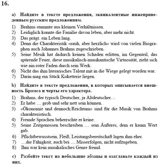Класс 11 решебник немецки 10 язык