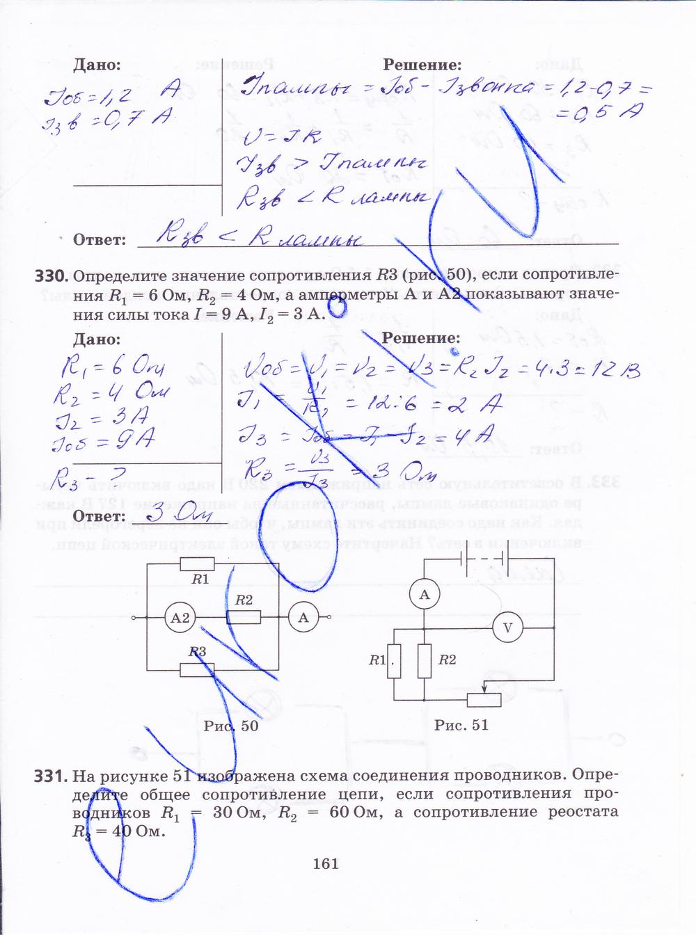 Физики 8 по класс н.с.пурышева гдз
