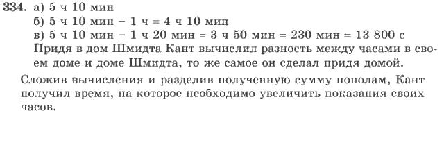 решебник по математике 4класс номнр 334
