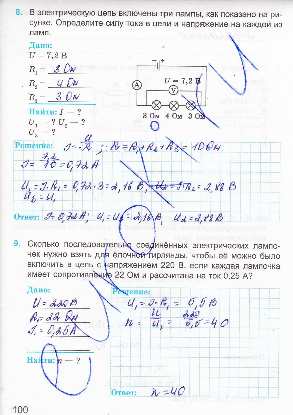 гдз физика 8 класс автор а.в.перышкин