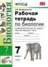 Рабочая тетрадь по биологии 7 класс, Преображенская Н.В.