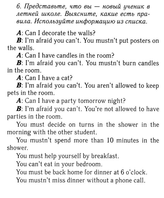 Языку английскому решебник по 6 класс задач