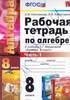 Рабочая тетрадь по алгебре 8 класс. К учебнику А.Г. Мордкович. Часть 1, Е.М. Ключникова, И.В. Комиссарова