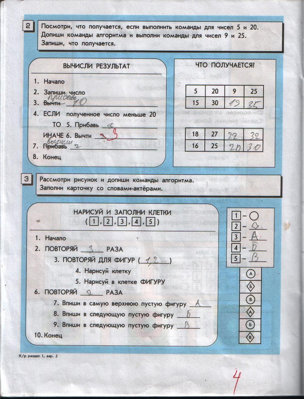 Решебник По Информатике 3 Класс Контрольная Работа Задание №3