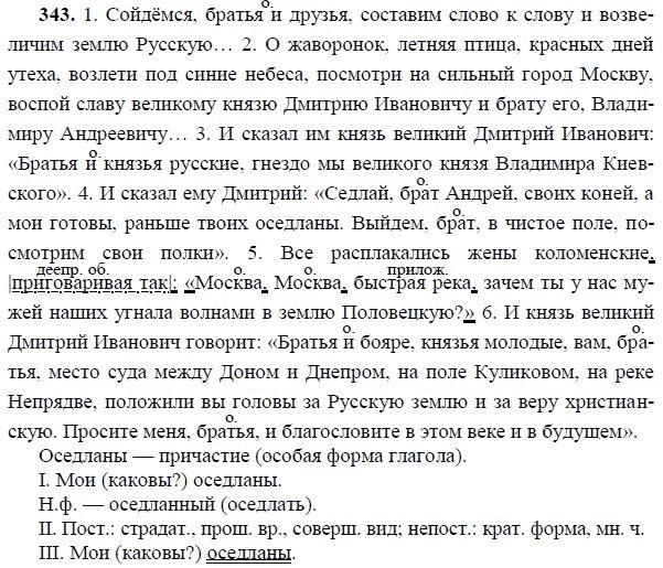 гдз по русскому языку 8и класс
