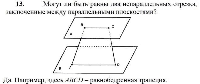 Гдз Геометрия 10-11 Атанасян Ответы На Вопросы К Главе 1