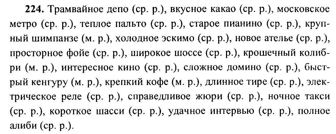 Решебник По Русск Языку