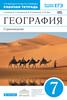 Рабочая тетрадь по географии 7 класс, А. В. Румянцев